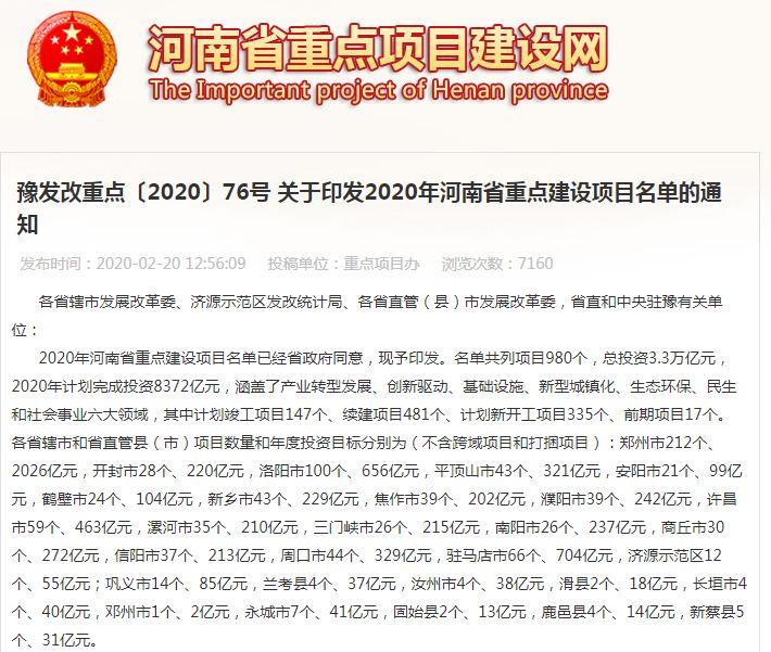 2020,汝南将迎来大发展,中国花木704亿元  2020,汝南大发展,花木产值704亿元 第1张